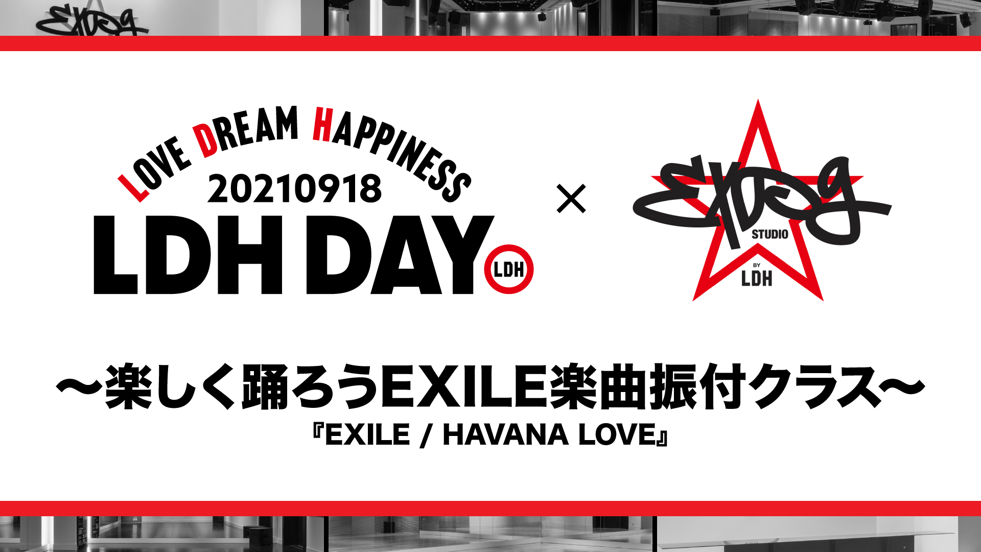 お知らせ/LDH DAY 918 FESTIVAL 2021 ~楽しく踊ろうEXILE楽曲振付クラス~