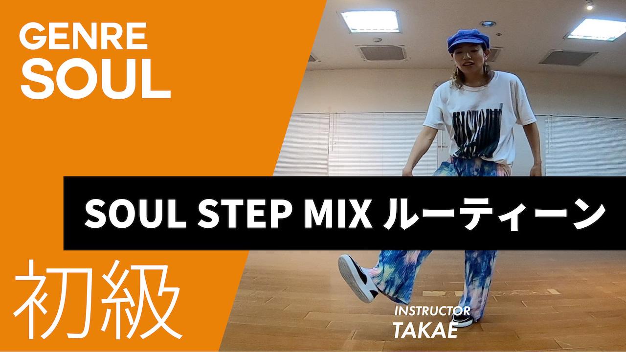 ステップコンビネーション / SOUL STEP MIXルーティーン