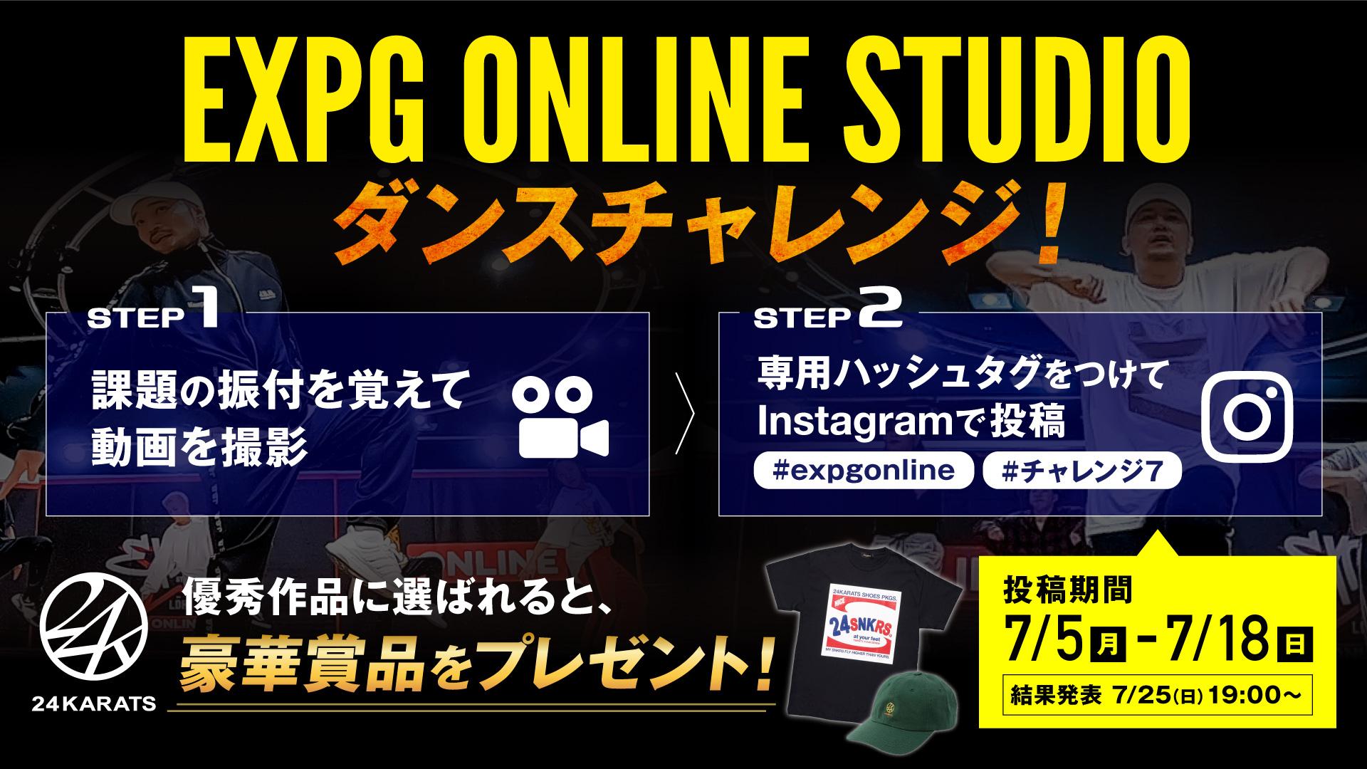 ☆EXPG ONLINE STUDIO ダンスチャレンジ開催☆