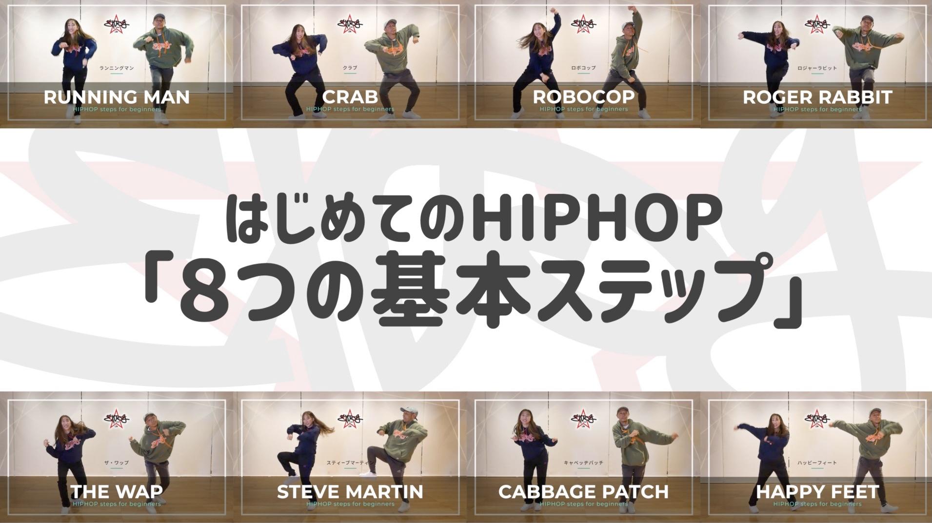 【無料配信】はじめてのHIPHOP「8つの基本ステップ」を紹介!