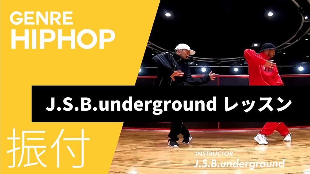 J.S.B.underground レッスン