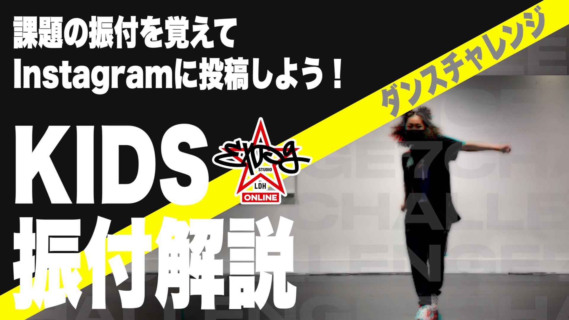 KIDS 振付解説 /  ダンスチャレンジ