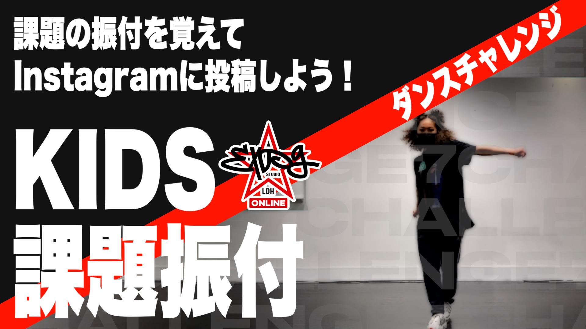 【無料配信】KIDS 課題振付 /  ダンスチャレンジ