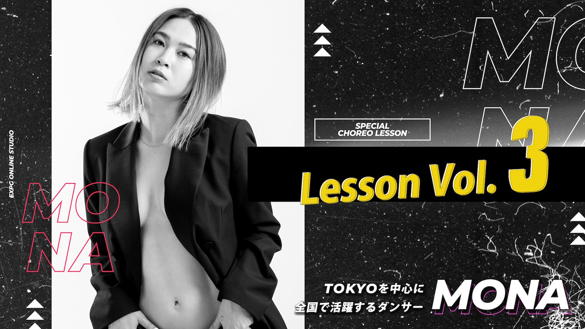 特別レッスン / MONA Lesson Vol.3