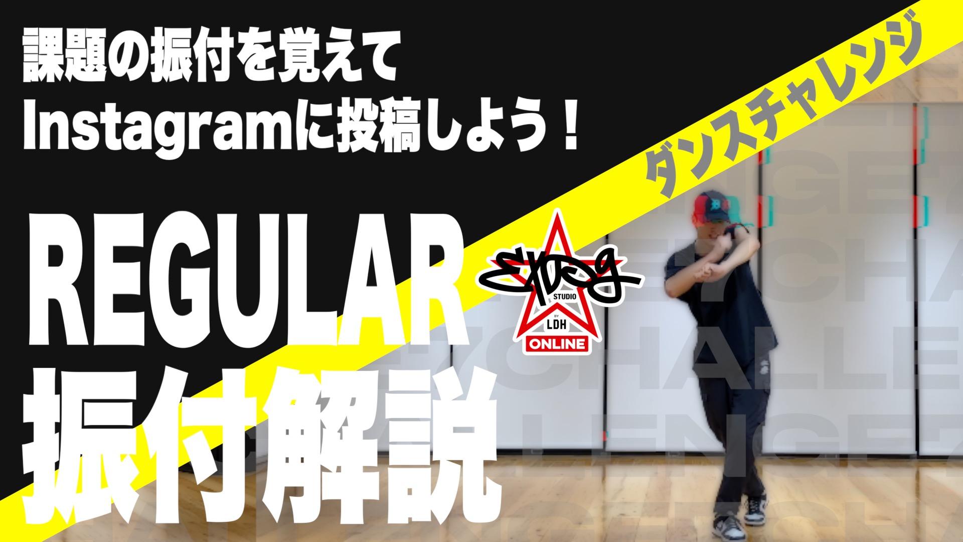 REGULAR 振付解説 /  ダンスチャレンジ