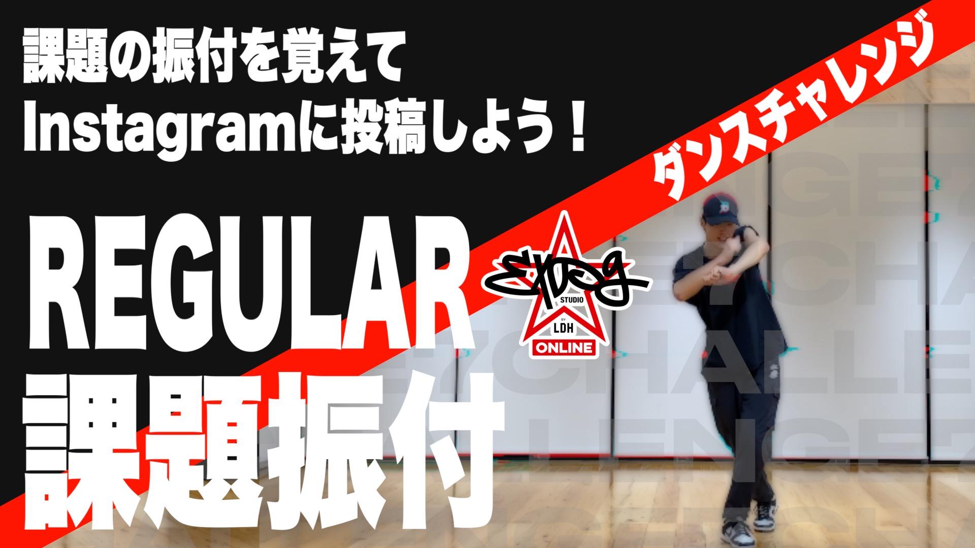【無料配信】REGULAR 課題振付 /  ダンスチャレンジ