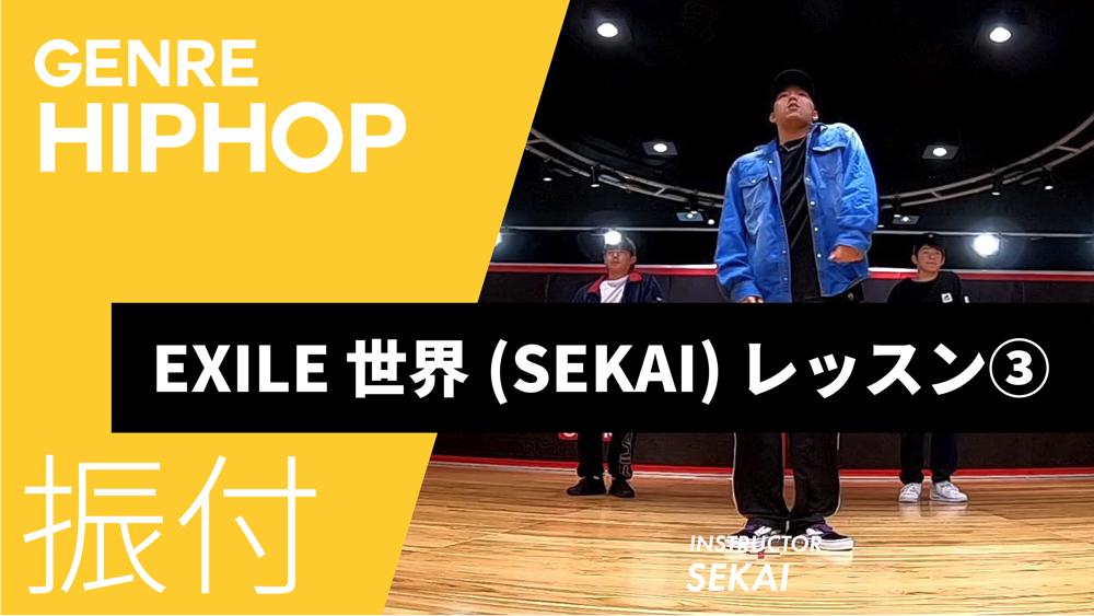 EXILE 世界(SEKAI) レッスン③