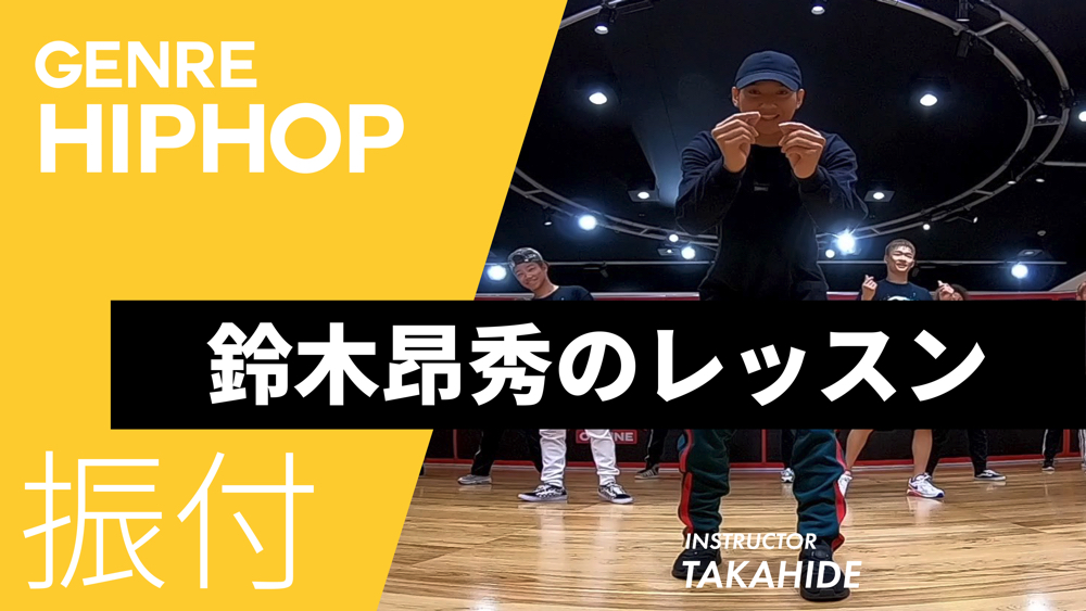 TAKAHIDE レッスン