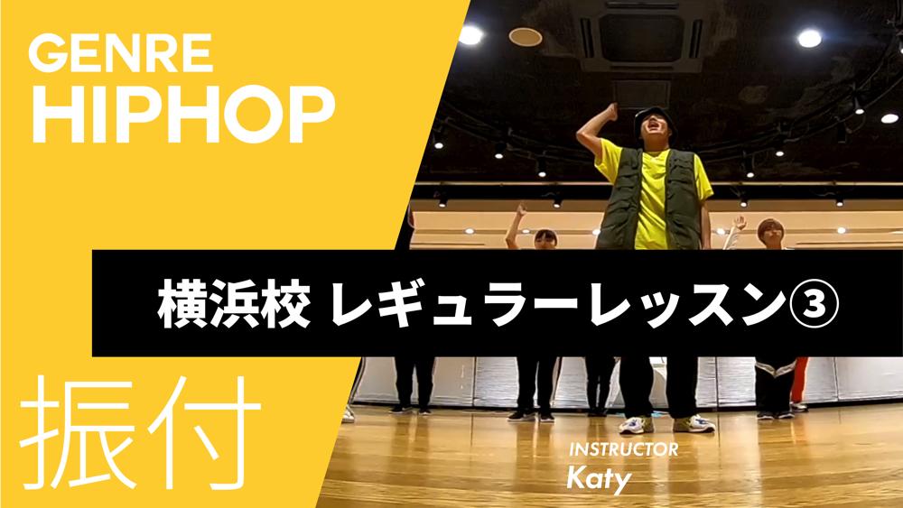 横浜校 レギュラーレッスン③